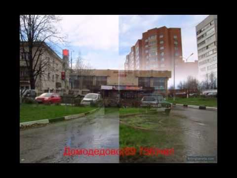 Домодедово Россия