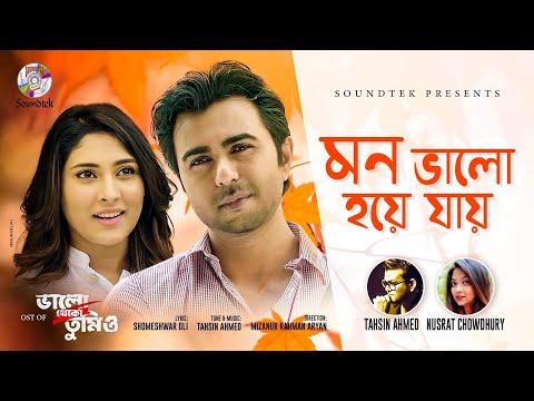 Mon Bhalo Hoye Jay   Nusrat Chowdhury   Tahsin Ahmed   Apurba   Mehazabien   Drama Bhalo Theko Tumio