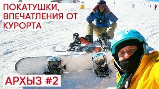 Архыз 2020 Честный обзор курорта Цены на жилье и еду Горнолыжный курорт Архыз Лыжный курорт