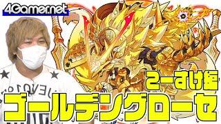 【サモンズ】こーすけ篇:「黄金祭」(ゴールデングローセ)【4GamerSP】