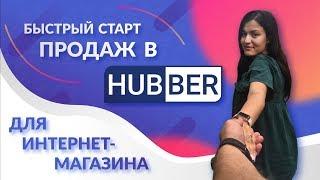 Работа с платформой Hubber для интернет-магазинов: от регистрации до начала продаж