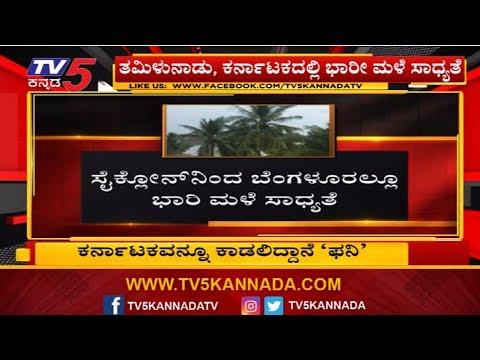 ಬೆಂಗಳೂರಿಗೆ ತಟ್ಟಲಿದೆ ಫನಿ ಚಂಡಮಾರುತ ಎಫೆಕ್ಟ್ | Phani Cyclone Effect | Bangalore | TV5 Kannada