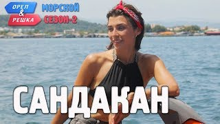 Сандакан. Орёл и Решка. Морской сезон/По морям-2 (Russian, English subtitles)