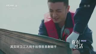 [你好生活]保护环境是我们义不容辞的责任 小尼孙艺洲董力三人登上无人岛捡垃圾| CCTV综艺
