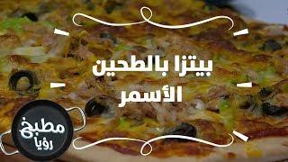 بيتزا بالطحين الأسمر - غادة التلي
