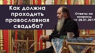Как должна проходить православная свадьба? (прот. Владимир Головин)
