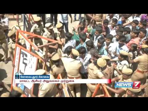 CBM college siege Coimbatore collector's office over multiple demand | News7 Tamil