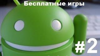 Самые лучшие бесплатные игры на Android