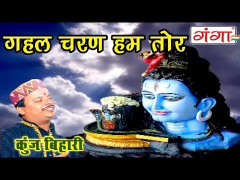 Gahal Charan hum Tor   Maithili Shiv Nachari   Shiv Bhajan   Kunj Bihari Mishra  