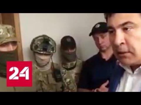 Михаила Саакашвили ждут на родине, чтобы отправить за решетку
