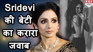 alia के बाद sridevi की बेटी khushi ने आलोचकों को दिया करारा जवाब