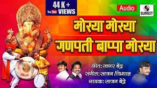 Morya Morya Ganpati Bappa Morya Shree Ganesha Song Ganpati Song Sumeet Music