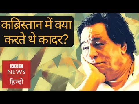 Kader Khan: Unknown facts about iconic dialogue writer, actor and comedian (BBC Hindi)