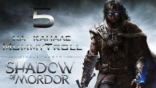 Middle-Earth Shadow of Mordor (5 серия). Непокорная крепость уруков.