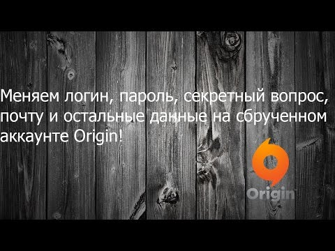 Как поменять данные на аккаунте Origin (Секретный вопрос, Origin Id, пароль, почту) 2015