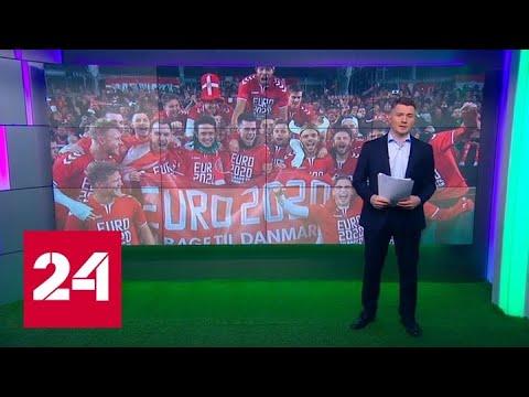 Футбол. Евро-2020. Как и к чему готовится сборная России - Россия 24