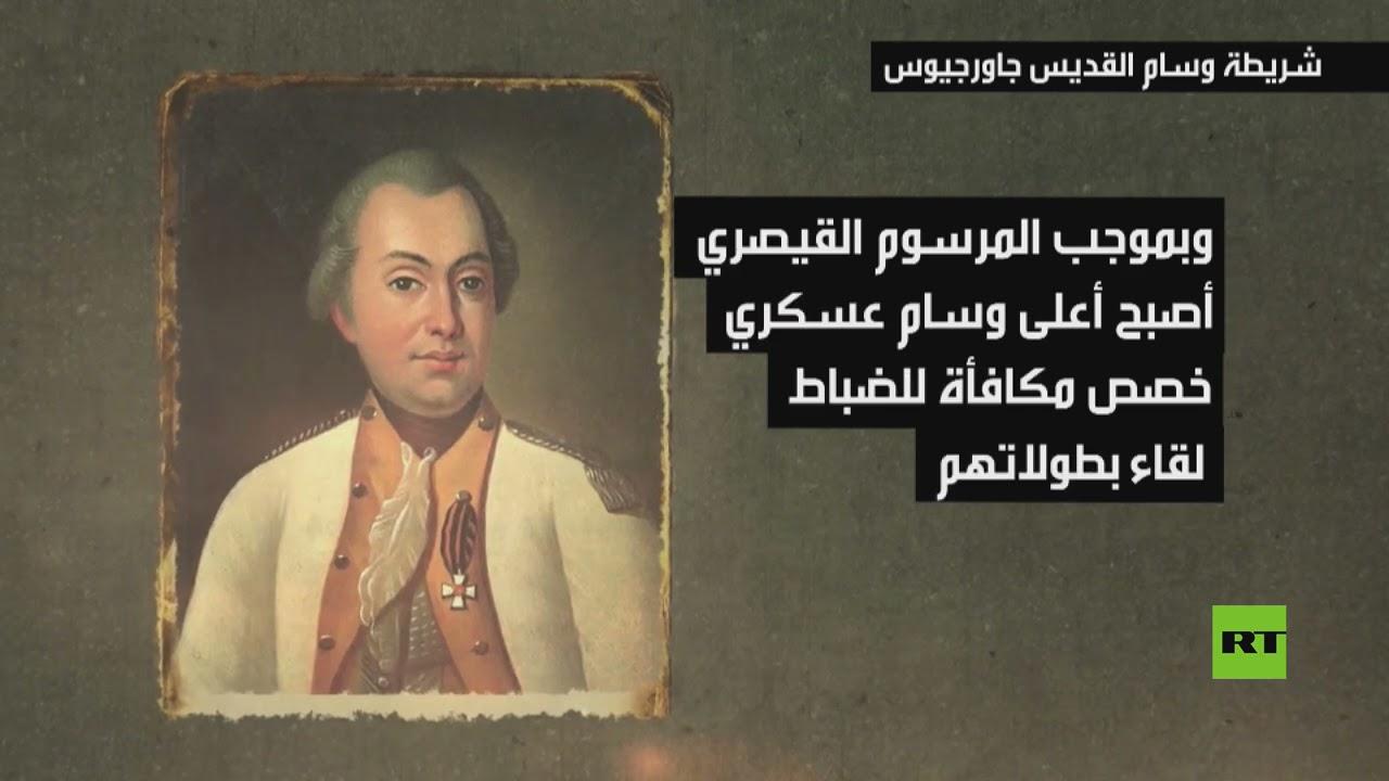 رموز النصر.. شريطة وسام القديس جيورجيوس  - نشر قبل 2 ساعة
