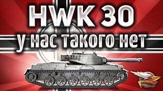 hWK 30 - Новый немецкий премиумный ЛТ 8 уровня - Гайд