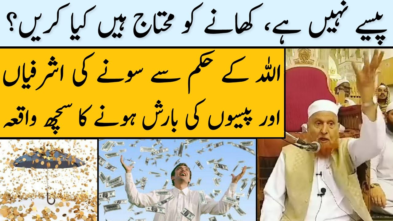 Sone Ki Asharfiyon Aur Paiso Ki Barish Hone Ka Sacha Waqia | Maulana Makki Al Hijazi | Islamic Group