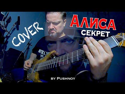 АЛИСА (Секрет) 🤟😬 COVER 🎸 By Pushnoy