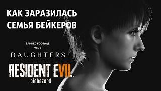 КАК ЗАРАЗИЛИСЬ БЕЙКЕРЫ! ● Resident Evil 7: Дочери [Banned Footage Vol. 2]