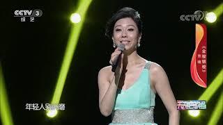 《天天把歌唱》 20200501  CCTV综艺