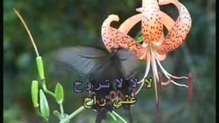 Arabic Karaoke Elissa La Trou7