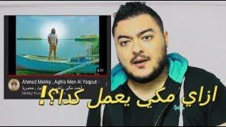 خطأ بشع في اغنية احمد مكي الجديدة   اغلى من الياقوت   ليدو