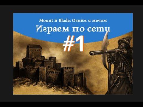 Mount & Blade: Огнем и мечом - Прохождение - #23 - Свое королевство
