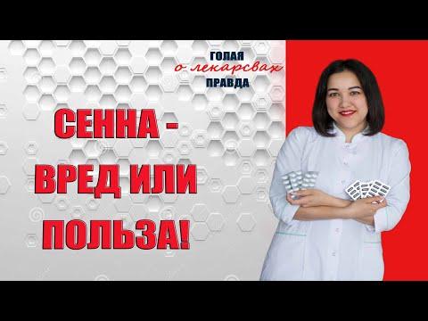 Препарат сенна, вред или польза / Юлия Бухнер