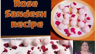 Bengali sweet recipe/Rose Sandesh recipe/ऐसे बनाएं स्वादिष्ट और झट-पट बंगाली मीठाई  रोज़ सोंदेस/