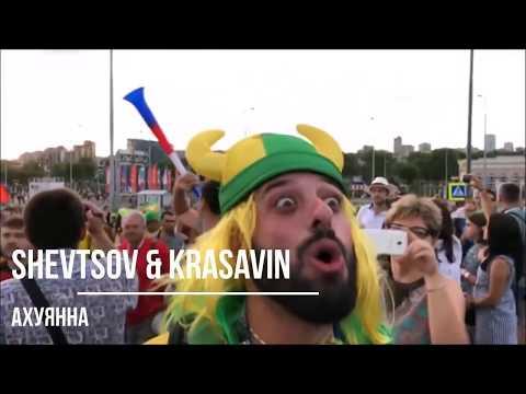 Shevtsov & Krasavin -  АХУЯННА