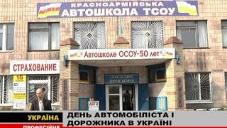 День Автомобилиста 28.10.mpg