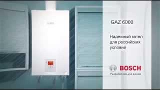 Двухконтурный газовый котел(В квартирах Первого Пермского микрорайона будут установлены газовые котлы Bosch. Bosch GAZ 6000 W – настенный газов..., 2015-03-23T13:08:36.000Z)