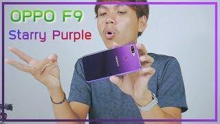 พรีวิว-oppo-f9-starry-purple-ความรู้สึกแรกสัมผัส