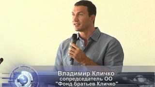 Лекция Владимира Кличко