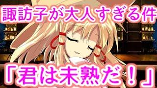 【ゆっくり茶番劇】 鈴仙の悩みを聞く諏訪子が大人すぎる件!(僕だけのポンコツ天使 #27)
