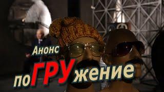 """""""ПоГРУжение"""". Анонс программы о разведчиках и шпионах"""