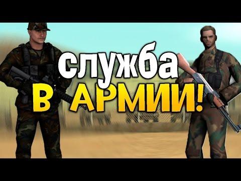 Вступаем в Армию CRMP RP 1 server