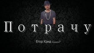 Егор Крид - Потрачу / Пародия