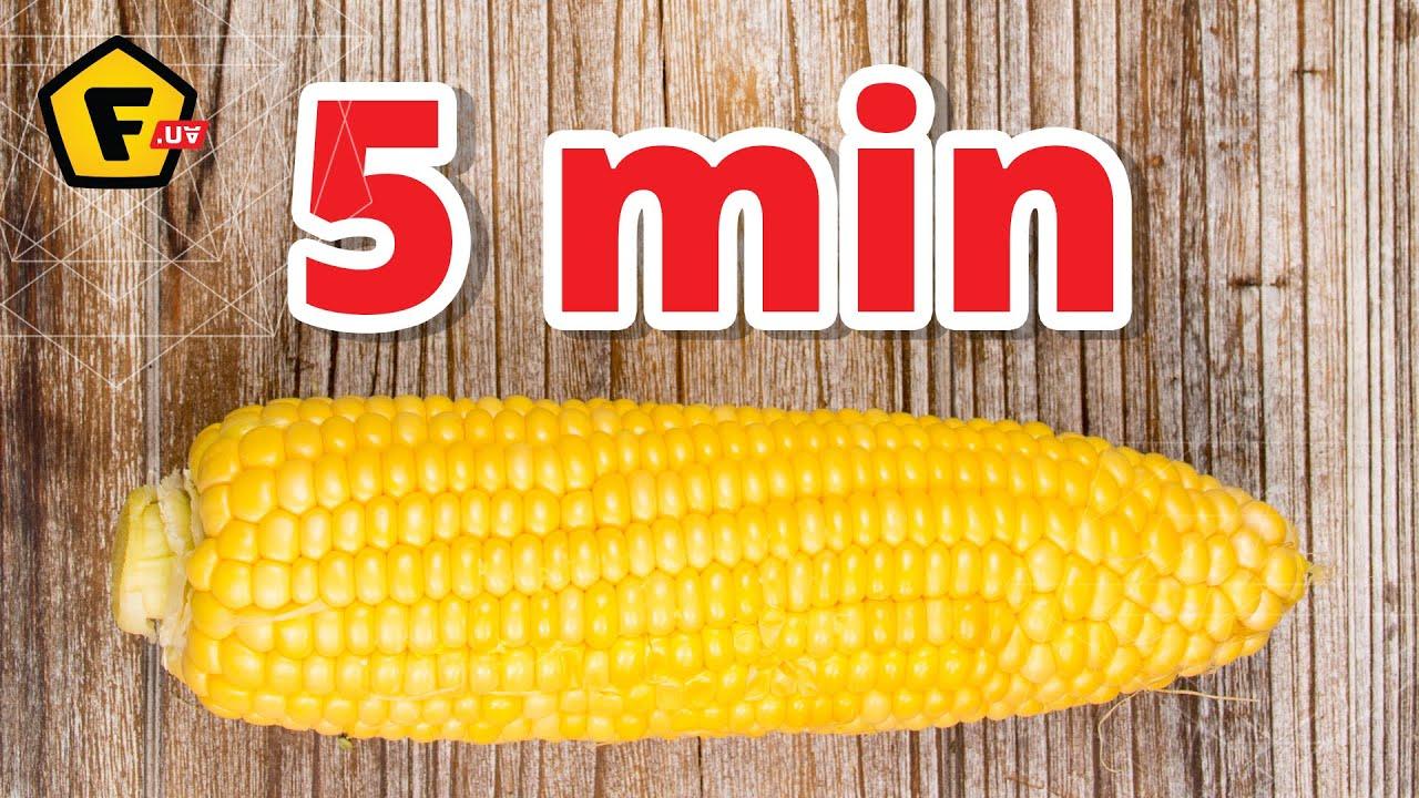 как быстро и вкусно сварить кукурузу это свободолюбивый