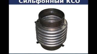 Компенсаторы сильфонные и линзовые(, 2014-03-05T10:02:03.000Z)