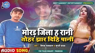 Morad Jila Ha Rani Tohar Jhar Dihi Jawani    मोरड जिला ह रानी तोहर झार दिही जवानी    Bhojpuri Song