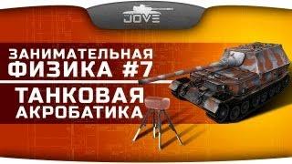 Занимательная Физика #7: Танковая акробатика!(Сборка модов для патча 0.8.7 -http://www.youtube.com/watch?v=EPaA5s7ZPV4 Группа Вконтакте - http://vk.com/thejoves Видео подготовлено с..., 2013-08-26T05:30:25.000Z)