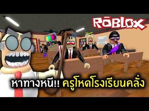 [Roblox] หาทางหนี!! ครูโหดโรงเรียนคลั่ง