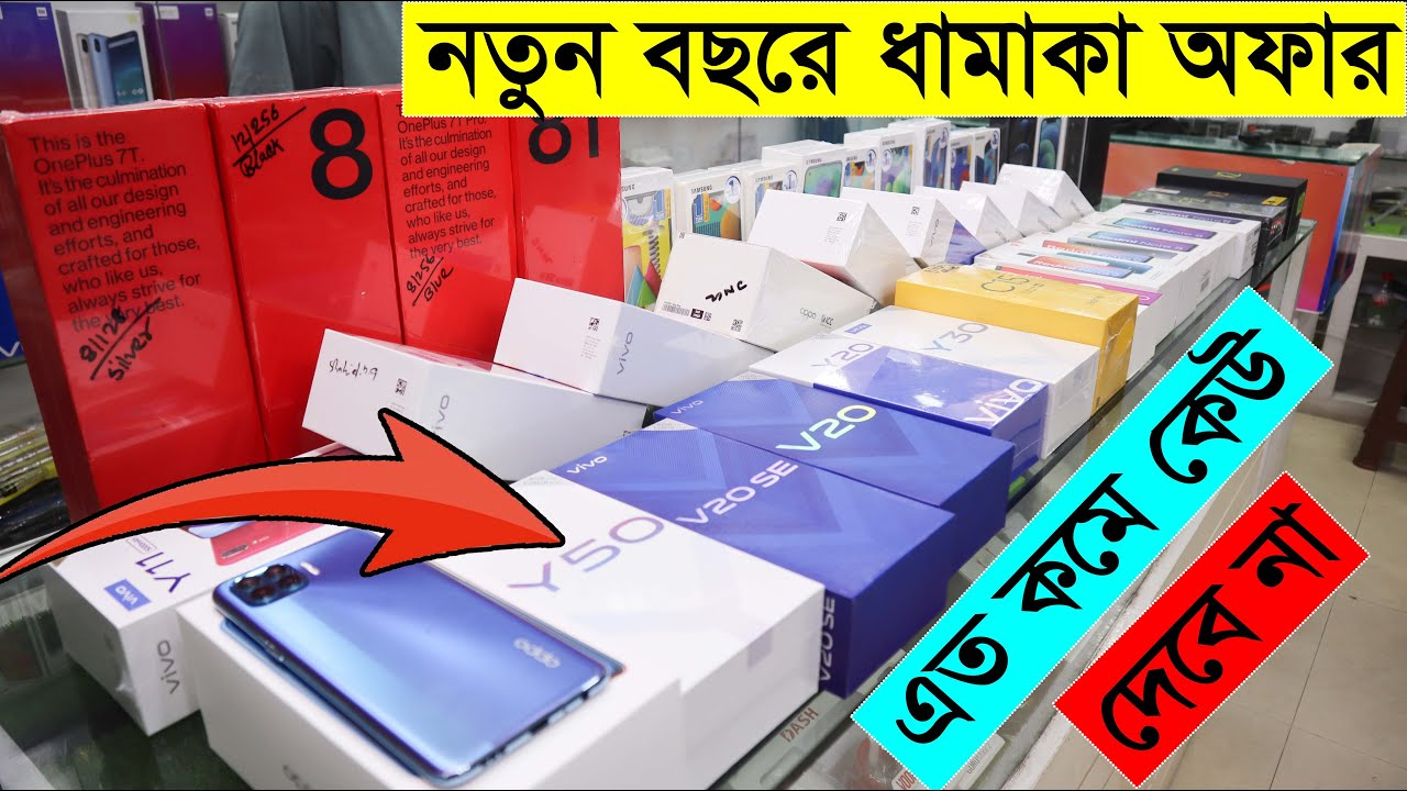 New Year latest Smart Phone price in BD -2021 ? || Low Rate best service || Daily Needs
