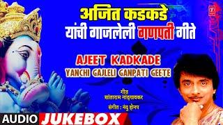 अजित कडकडे यांची गाजलेली गणपती गाणी I Ajeet Kadkade Yanchi Gajleli Ganpati-Marathi Om Shri Gannayka