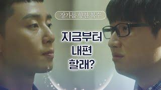 [장가를 향한 복수] 박서준(Park seo-joon)- 이다윗 오늘부터 같은 편♡ 이태원 클라쓰(Itaewon class) 7회