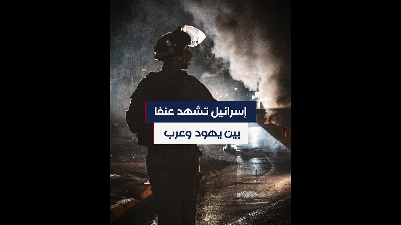 إسرائيل تشهد عنفا بين مواطنين يهود وعرب  - 04:56-2021 / 5 / 13
