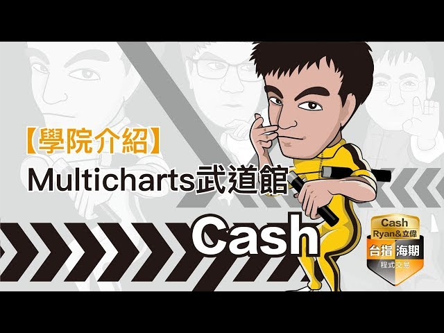 Multicharts武道館-台指&海期 程式交易